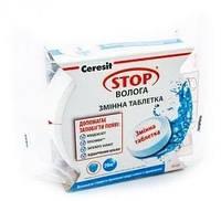 Ceresit СТОП ВЛАГА – сменная таблетка 450 г