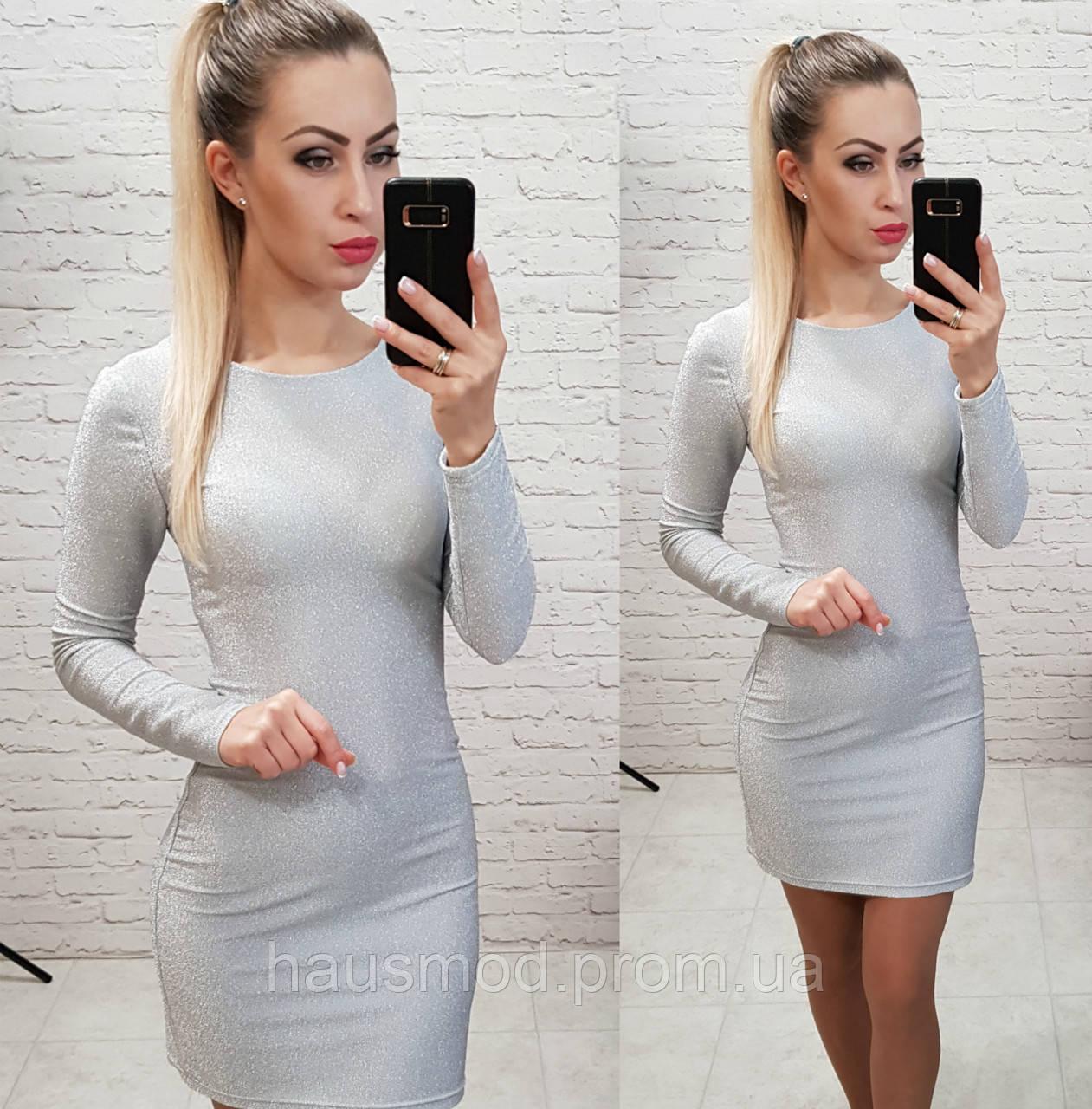 Женское платье люрекс длинный рукав пудра персик