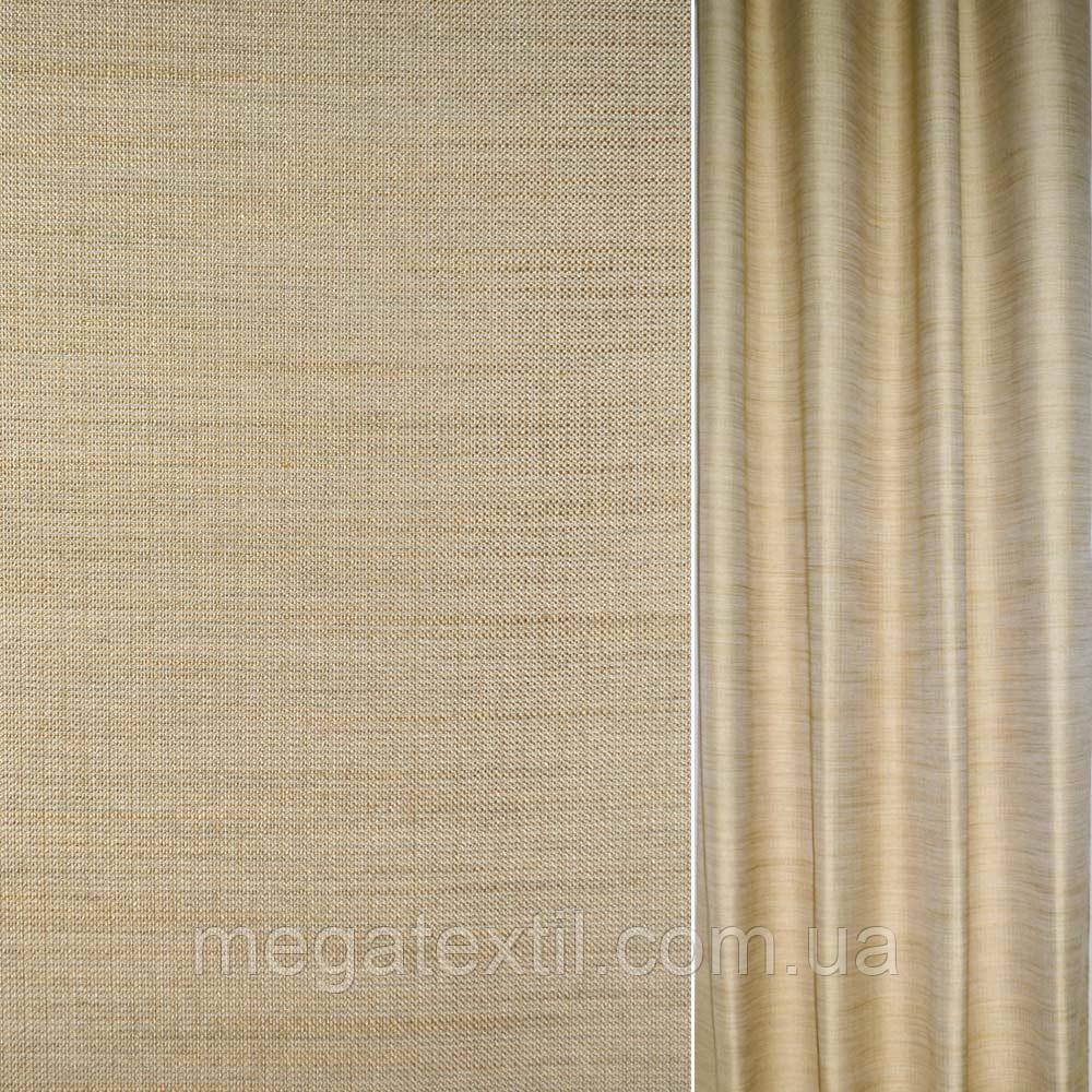 Рогожка золотисто-молочна ш.141 (39008.001)