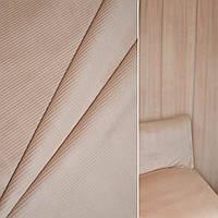 Велюр хлопковый мебельный в рубчик 5мм в полоску однотонную бежевый, ш.140 (39030.007)