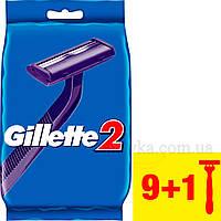 Бритвенный станок одноразовый Gillette 2 (10шт) 1710816