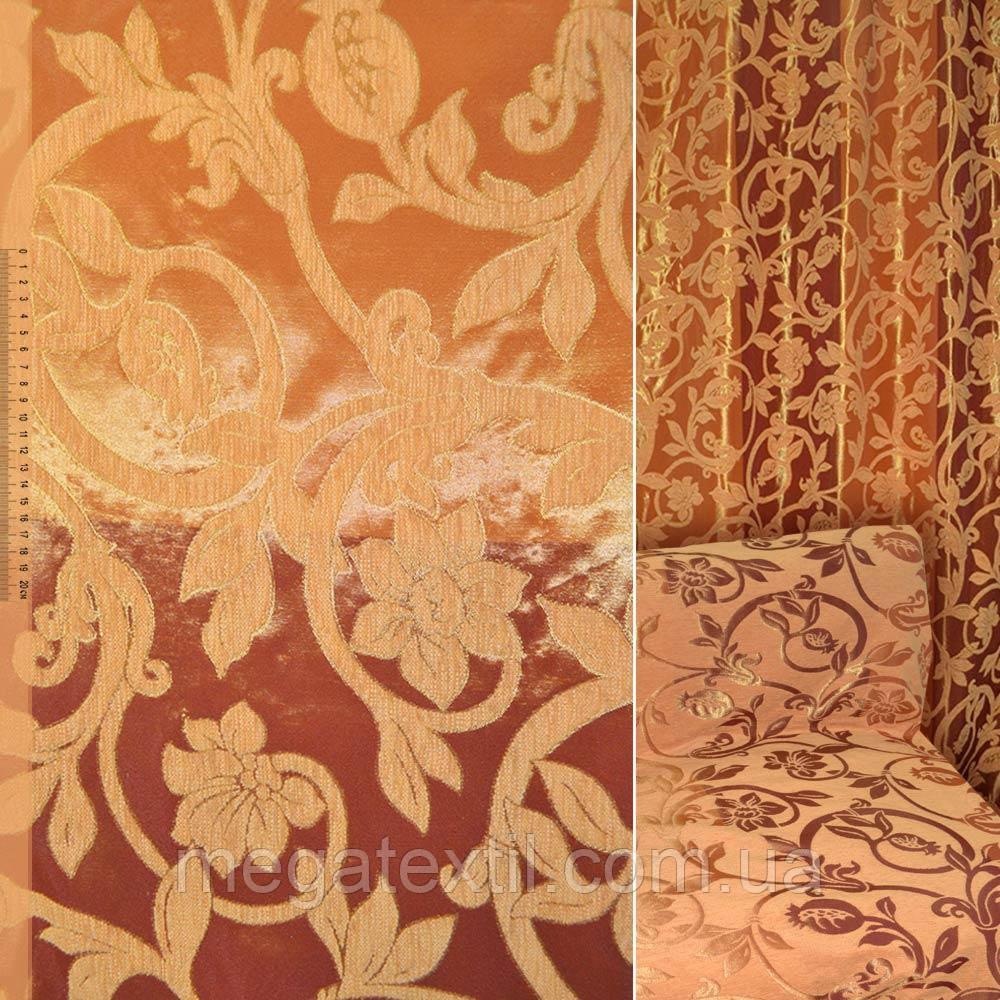 Велюр жакардовий оббивний теракотово-помаранчеві смуги іспанська дворик, ш.14 (39041.001)