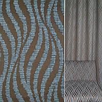 Шенілл коричневий в хвилі сіро-блакитні ш.136 (39079.006)