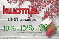 Kuoma Скидки на обувь до -20%