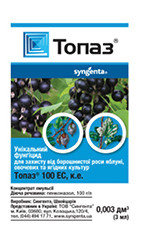 Фунгицид Топаз 3 мл Syngenta,высокоселективный системный фунгицид против мучнистой росы на ягодных культурах
