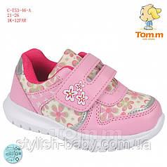 Детская обувь оптом 2019. Детская спортивная обувь бренда Tom.m для девочек (рр. с 21 по 26)