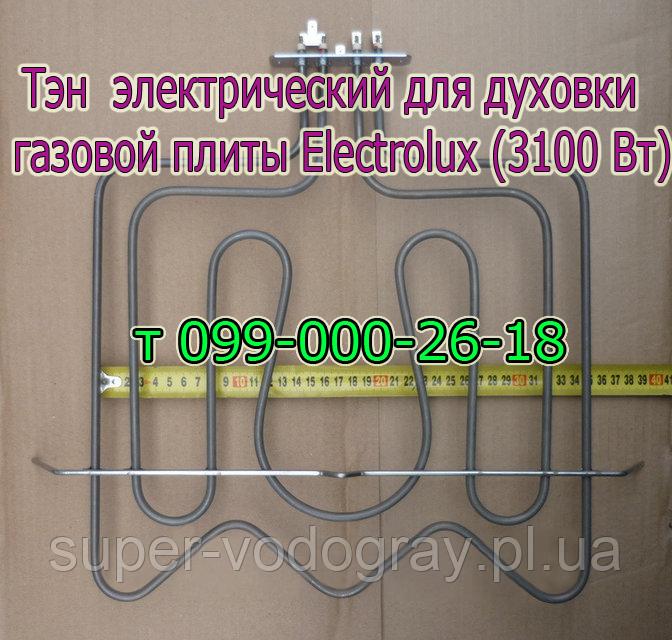 Тэн для электродуховки газовой плиты Electrolux (двойной верхний, 3100 Вт)