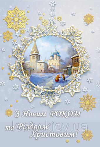"""Вітальна листівка подвійна """"З Новим роком та Різдвом!"""" українське село (укр.мова)"""