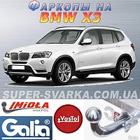 Фаркоп (прицепное) на BMW X3