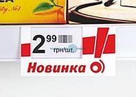 Шелфтокер НОВИНКА 110х60 мм