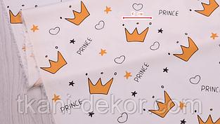 Сатин (хлопковая ткань) короны желтые и сердечки