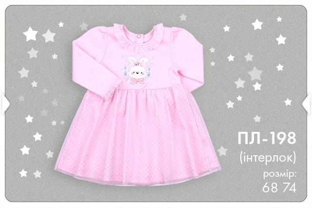 95a66d47397 Платье для Девочки ПЛ198 ТМ