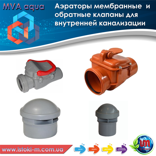воздушный мембранный клапан для канализации купить_обратный клапан для канализации