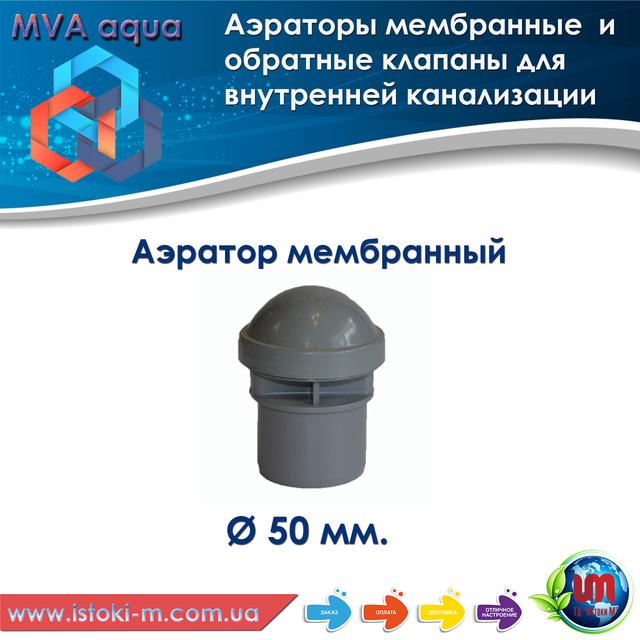 аэратор мембранный для канализации 50 мм купить_воздушный клапан для канализации для канализации 50 мм