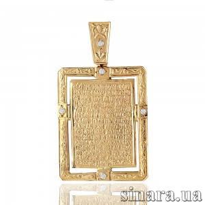 Золотая ладанка Молитва Отче Наш 6793