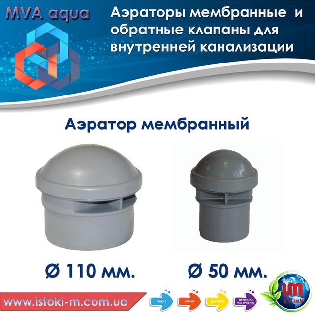аэратор мембранный для канализации 110 мм купить_аэратор мембранный для канализации 50 мм купить_воздушный клапан для канализации 110 мм купить_воздушный клапан для канализации 50 мм купить