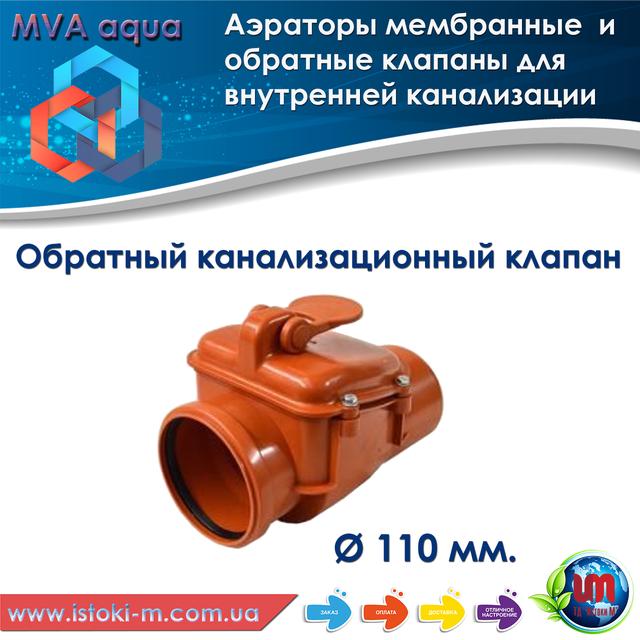 обратный канализационный клапан 110 мм купить_обратный канализационный клапан 110 мм запорожье купить_обратный канализационный клапан 110 мм купить интернет магазин