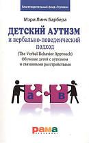 Детский аутизм и вербально-поведенческий подход. Мєри Линч Барбера
