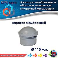 Аэратор мембранный 110 мм. для внутренней канализации