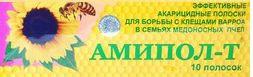 Амипол-Т полоски №10
