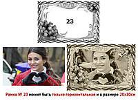 Гравировка фотографии на дереве в фигурной рамке №23