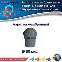 Аэратор мембранный 50 мм. для внутренней канализации