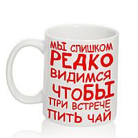 Чашка С кем попало чай не пью