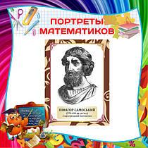 Портреты математиков