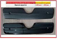 Зимняя накладка на решетку Skoda Octavia 1 Тур радиатора Шкода Октавия 1 96-04