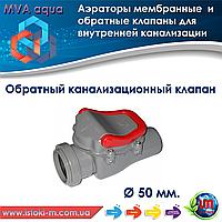 Обратный канализационный клапан 50 мм.