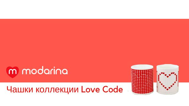 Чашки коллекции Love Code