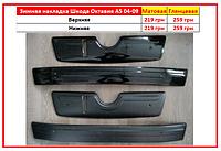 Зимняя накладка на решетку Skoda Octavia А5 радиатора Шкода Октавия дорестаил 04-09