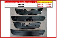 Зимняя накладка на решетку Skoda Octavia A5 радиатора Шкода Октавия А5 рестаил 10-13
