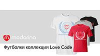 Футболки коллекции Love Code