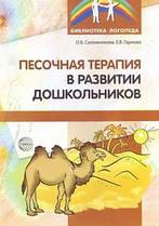 Песочная терапия в развитии дошкольников. Сапожникова О.Б.