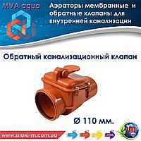 Обратный канализационный клапан 110 мм. , фото 1