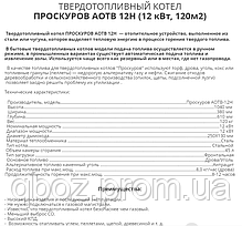 Котел твердотопливный Проскуров (Проскурів-термо) АОТВ-10Н кВт, фото 3