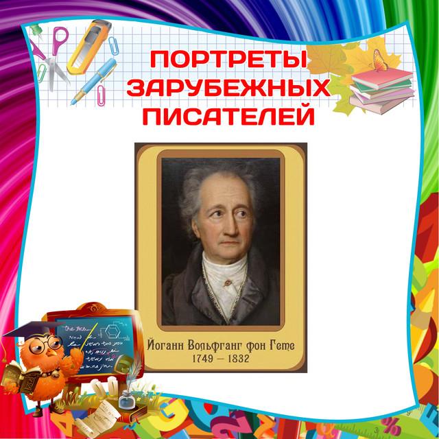 Портреты русских и зарубежных писателей и поетов