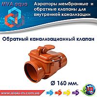 Обратный канализационный клапан 160 мм., фото 1