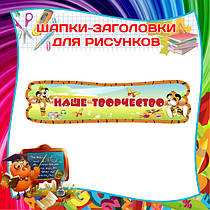 Шапки-заголовки для выставки рисунков