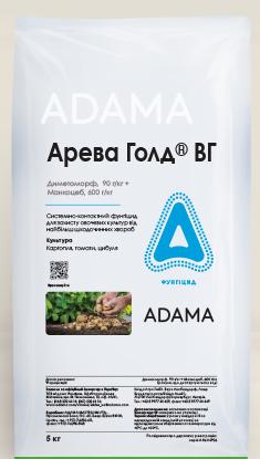 Фунгіцид  Арева Голд, в.г - 1 и 5 кг