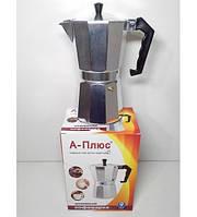 Гейзерная кофеварка из алюминия на 9 чашечек ( 450мл)