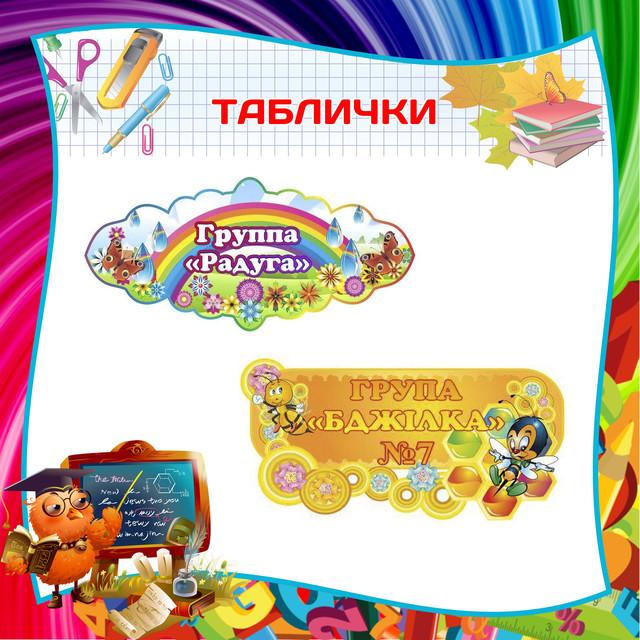 Таблички для кабинетов и групп детского сада