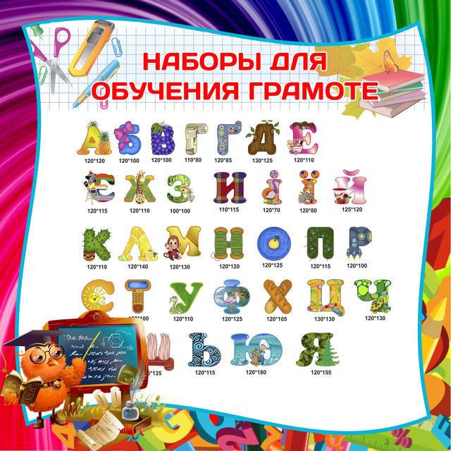 Магнитные наборы для обучения грамоте