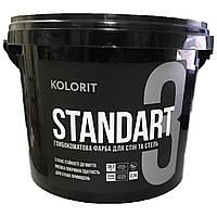 Фарба для стін та стель Kolorit Standart 3 2,7л (А) матова