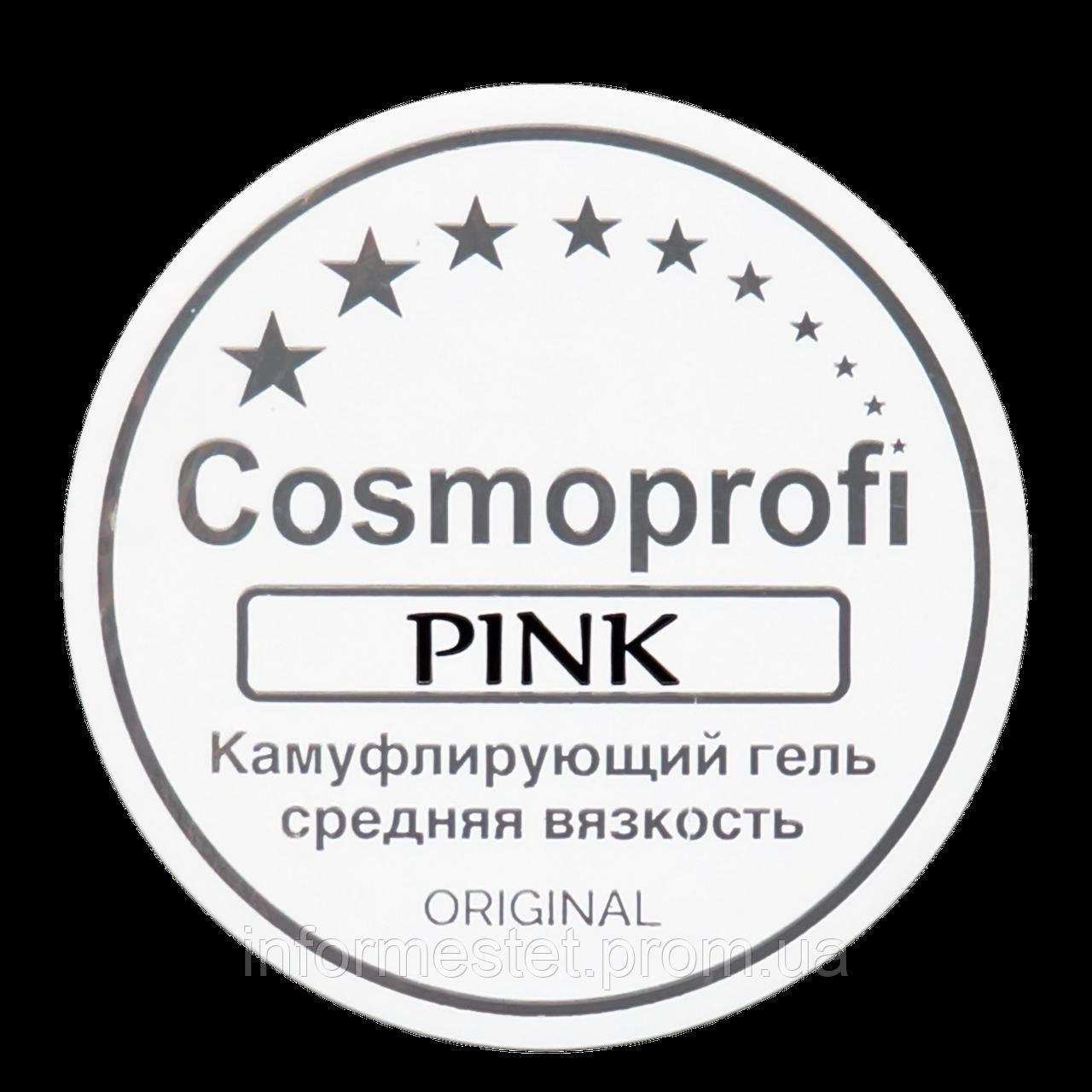 Камуфлирующий гель Cosmoprofi Pink 15g