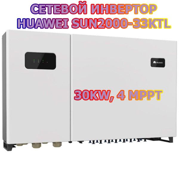 Солнечный инвертор сетевой Huawei SUN 30 кВт, 3Ф