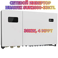 Сетевой инвертор Huawei SUN2000-33KTL 30kW, 3P