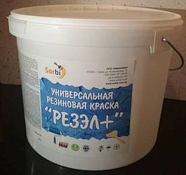Резел Плюс краска на водной основе для бассейнов