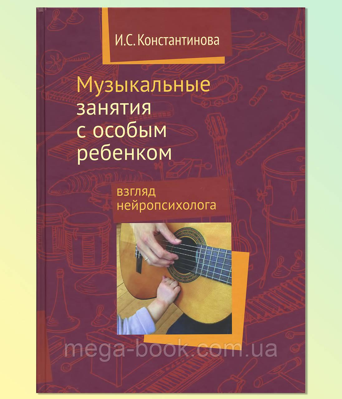 Музыкальные занятия с особым ребенком. Взгляд нейропсихолога. И.С.Константинова